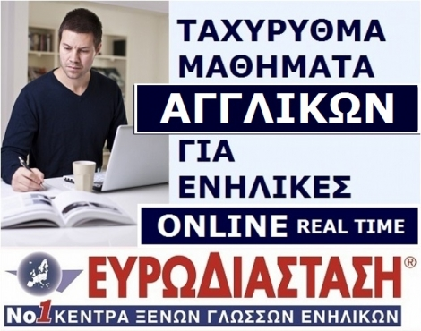 Αγγλικά για ενήλικες Online (real time)